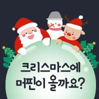 [상품]크리스마스에 머핀이 올까요?