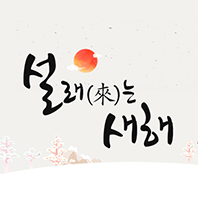 [상품]설래(來)는 새해