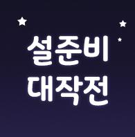 [상품]설 준비 대작전