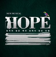 [뮤지컬]HOPE