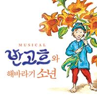 [뮤지컬]반고흐와 해바라기소년