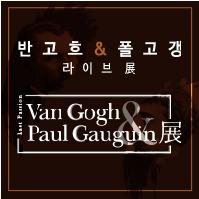 [전시]반 고흐&폴 고갱 라이브展