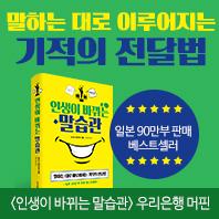 [도서]인생이 바뀌는 말습관