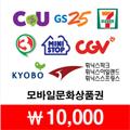 통합문화상품권 1만원권