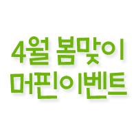 [상품]살랑~살랑~4월 봄맞이이벤트