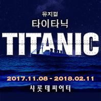 [뮤지컬] 타이타닉