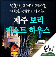 [상품]보리게스트 하우스