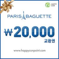 파리바게뜨 20,000원 교환권