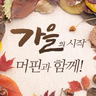[상품]가을의 시작 머핀과 함께~