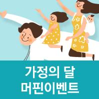[상품]가정의달 머핀이벤트