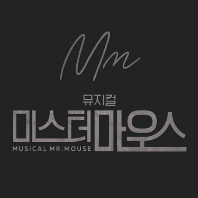 [뮤지컬]미스터 마우스