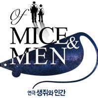 [연극]생쥐와 인간