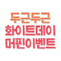 [상품]두근두근 화이트데이 이벤트