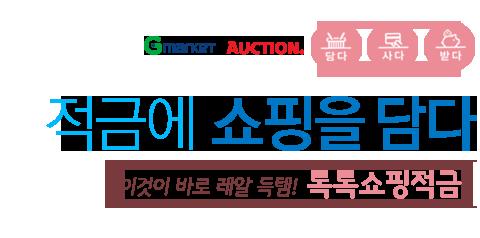 Gmarket X Auction. 담다 사다 받다 적금에 쇼핑을 담다 이것이 바로 레알 득템! 톡톡쇼핑적금