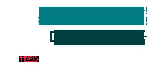 우리은행 민영화! 감사의 마음으로 더 좋게 더많이! 더강한 예·적금 11번가 할인쿠폰 받고! 이벤트로 경품받고! 예금 최고 연 1.9%, 적금 최고 연 2.3%