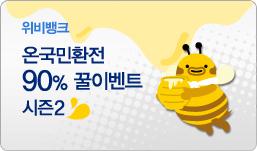 위비뱅크 온국민환전 90% 꿀이벤트 시즌2