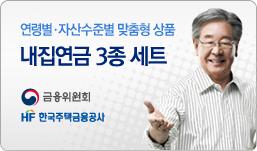 연령별·자산수준별 맞춤형 상품 내집연금 3종 세트 금융위원회 한국주택금융공사