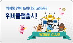 위비톡 안에 또하나의 모임공간 위비클럽출시!