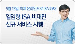 5월 13일, 이제 온라인으로 ISA 하자! 일임형 ISA 비대면 신규 서비스 시행