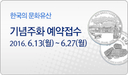 한국의 문화유산 기념주화 예약접수 2016.6.13(월)~6.27(월)