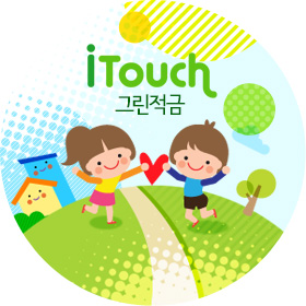 iTouch그린적금