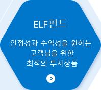 ELF펀드 : 안정성과 수익성을 원하는 고객님을 위한 최적의 투자상품
