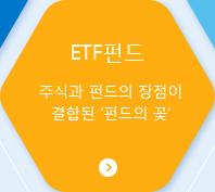 ETF펀드 : 주식과 펀드의 장점이 결합된 '펀드의 꽃'