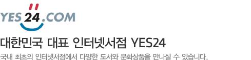 대한민국 대표 인터넷서점 YES24 국내 최초의 인터넷서점에서 다양한 도서와 문화상품을 만나실 수 있습니다.