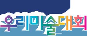 제21회우리은행 우리미술대회