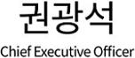 권광석 Chief Executive Officer