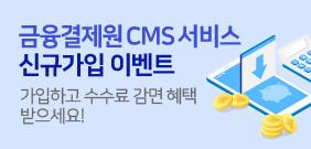 금융결제원 CMS서비스 신규가입 이벤트 가입하고 수수료 감면 혜택 받으세요!