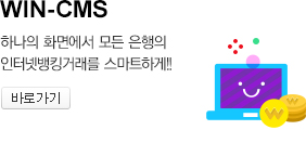 WIN-CMS - 하나의 화면에서 모든 은행의 인터넷뱅킹거래를 스마트하게! 바로가기