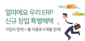 얼마에요 우리 ERP 신규 창업 특별혜택 가입비 면제 + 월 이용료 6개월 면제! 바로가기