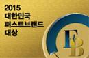 2015 대한민국 퍼스트브랜드 대상 수상 선정 이미지