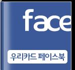 우리카드 페이스북