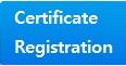 인증서 등록