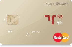 Ga-duk-han Discount Card