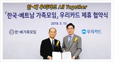 한국·베트남 가족모임 장학금 전달 관련 이미지
