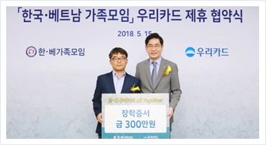 한국-베트남 장학금 전달 관련 이미지