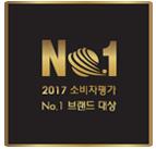 2017 소비자평가 NO.1 브랜드 대상 신용카드 부문 대상 수상 이미지