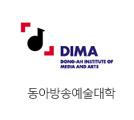 동아방송예술대학