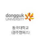 동국대학교(경주캠퍼스)