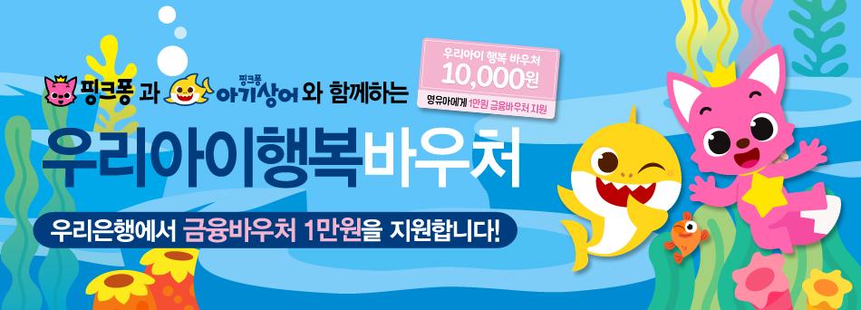 핑크퐁과 아기상어와 함께하는 우리아이 행복 프로젝트. 우리은행에서 금융바우처 1만원을 지원합니다.