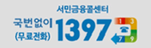 서민금융콜센터 국번없이(무료전화) 1397