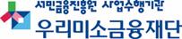 서민금융진흥원 사업수행기관 우리미소금융재단