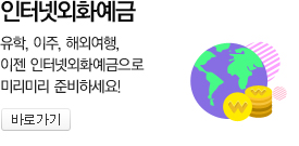 인터넷외화예금. 유학, 이주, 해외여행, 이젠 인터넷외화예금으로 미리미리 준비하세요 바로가기