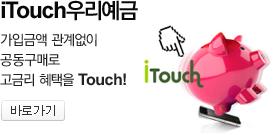 iTouch우리예금 가입금액 관계없이 공동구매로 고금리 혜택을  Touch!  바로가기