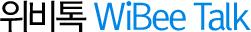 위비톡 Wibee Talk