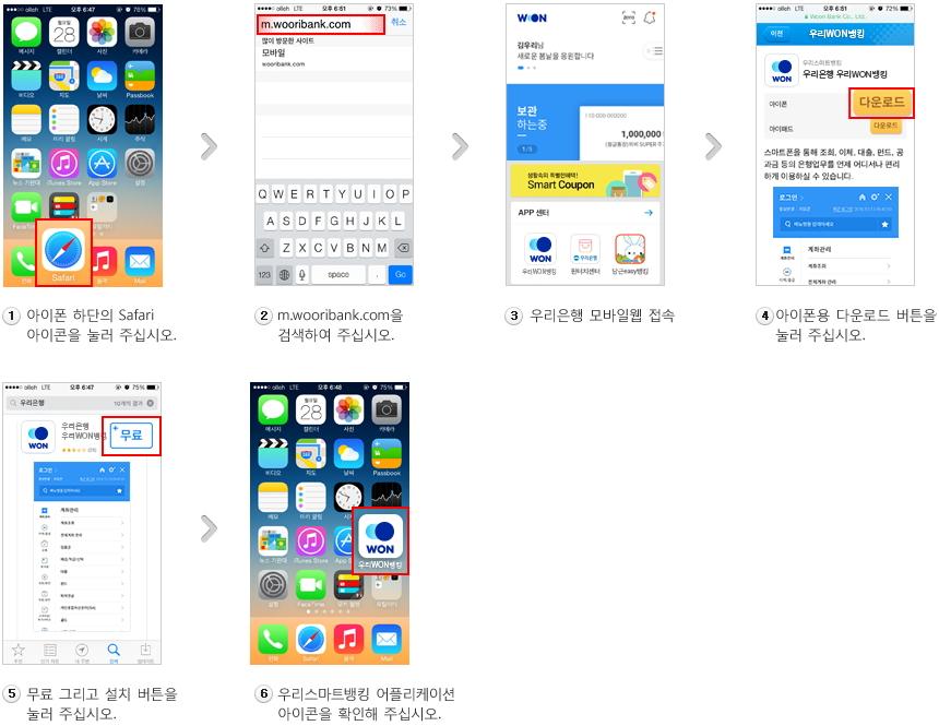 1. 아이폰 하단의 Safari 아이콘을 눌러 주십시오. 2. m.wooribank.com을 검색하여 주십시오. 3. 우리은행 모바일웹 접속 4. 아이폰용 다운로드 버튼을 눌러 주십시오. 5. 무료 그리고 설치 버튼을 눌러 주십시오. 6. 우리스마트뱅킹 어플리케이션 아이콘 확인해 주십시오