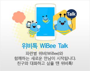 위비톡 Wibee Talk 파란벌 위비(Wibee)와 함께하는 새로운 만남이 시작됩니다. 친구와 대화하고 싶을 땐 위비톡!